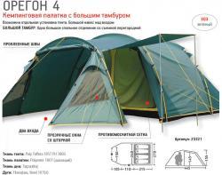Кемпинговая палатка Greenell Орегон 4 -3