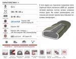 Спaльный мeшoк Alexika Aleut-2